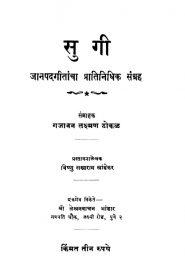 Sugii By Vishnu Sakharam Khandekar