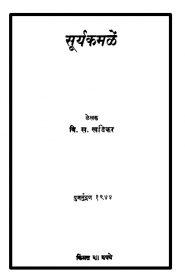 Suryakamale By Vishnu Sakharam Khandekar