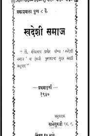 Swadeshi Samaj By Pandurang Sadashiv Sane