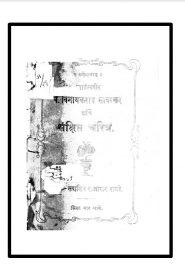 Swatantraveer Vinayakrav Savarkar By Narasimha Chintaman Kelkar