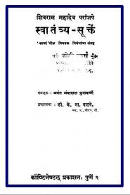 Swatantrya Suktam By Shivram Mahadev Paranjape