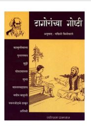 Tagorechi Goshti By Rabindranath Tagore