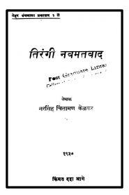Tirangi Navamatwad By Narasimha Chintaman Kelkar