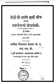 Tohi Mich Ani Hahi Nich By Narasimha Chintaman Kelkar