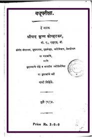 Vadhu Pariksha By Shripad Krushna Kolhatkar
