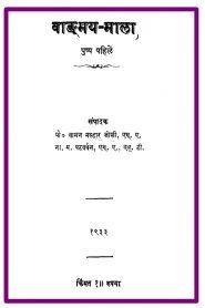 Vangmay Mala By Vaman Malhar Joshi