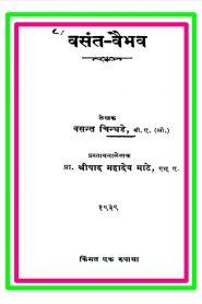 Vasant Vaibhav By Mahadev Maate