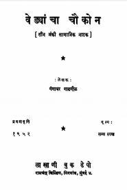 Vedyancha Choukon By Gangadhar Gopal Gadgil