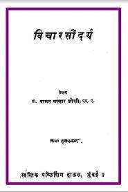 Vichar Saundarya By Vaman Malhar Joshi