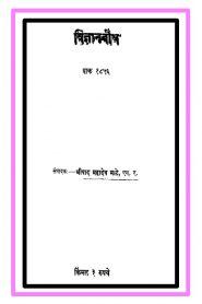 Vigyan Bodh By Mahadev Maate