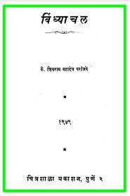 Vindhyachal By Shivram Mahadev Paranjape