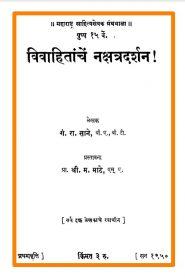 Vivahitanchen Nakshatra Darshan By Mahadev Maate