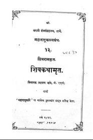 Shiv Kathamrita By Lakshman Bhave